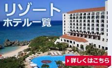 リゾートホテル情報